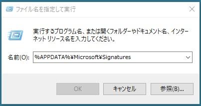 %APPDATA%\Microsoft\Signatures