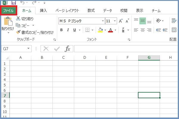 「ファイル」