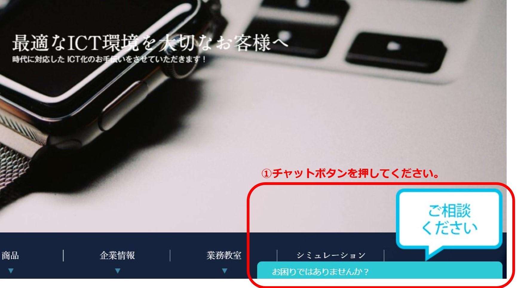 右下に表示されるチャットボタンをクリックします。
